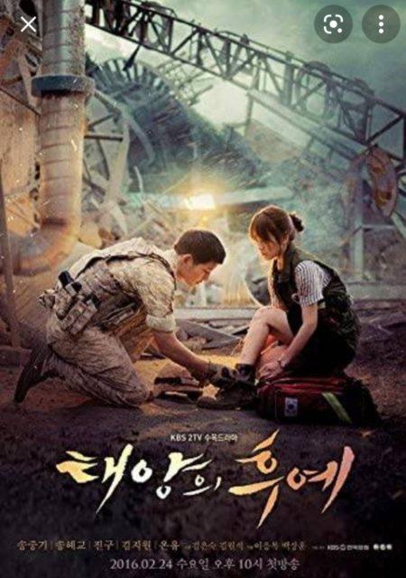 韓国ドラマ記④ 太陽の末裔